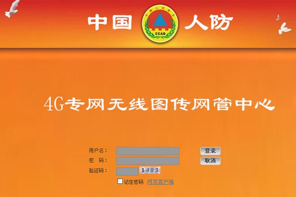 人防版4G專網組網系統