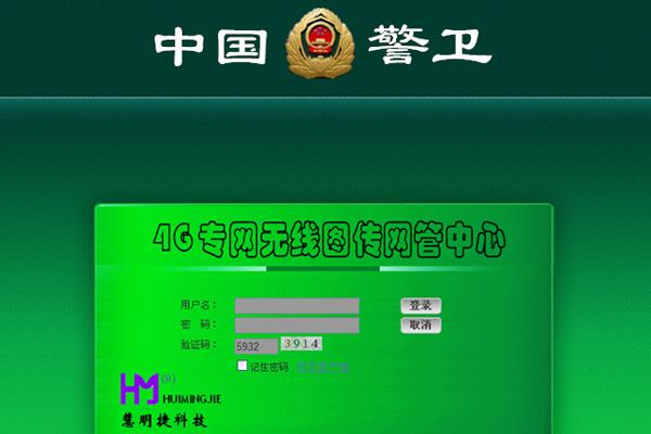 武警卫版4G专网组网系统