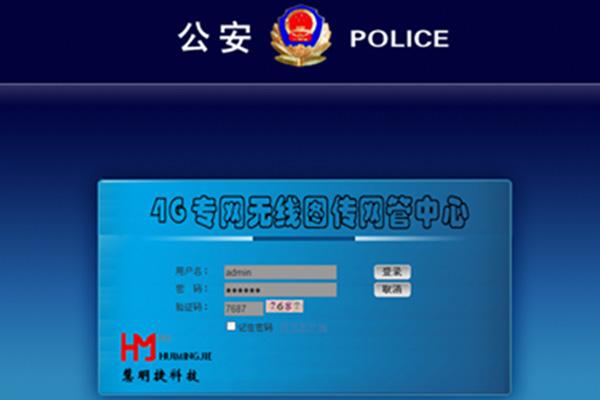 公安版4G專網組網系統
